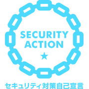 SECURITY ACTION 1つ星